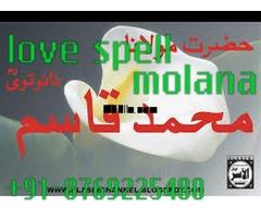 Islamic Black magic specialist+91-8769225480*molana akbar khan