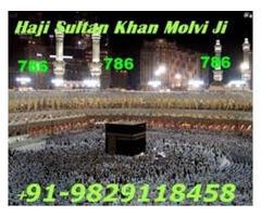 Online Girl Control ((Vashikaran )) Spells In Pune+91-9829118458 Molvi Ji